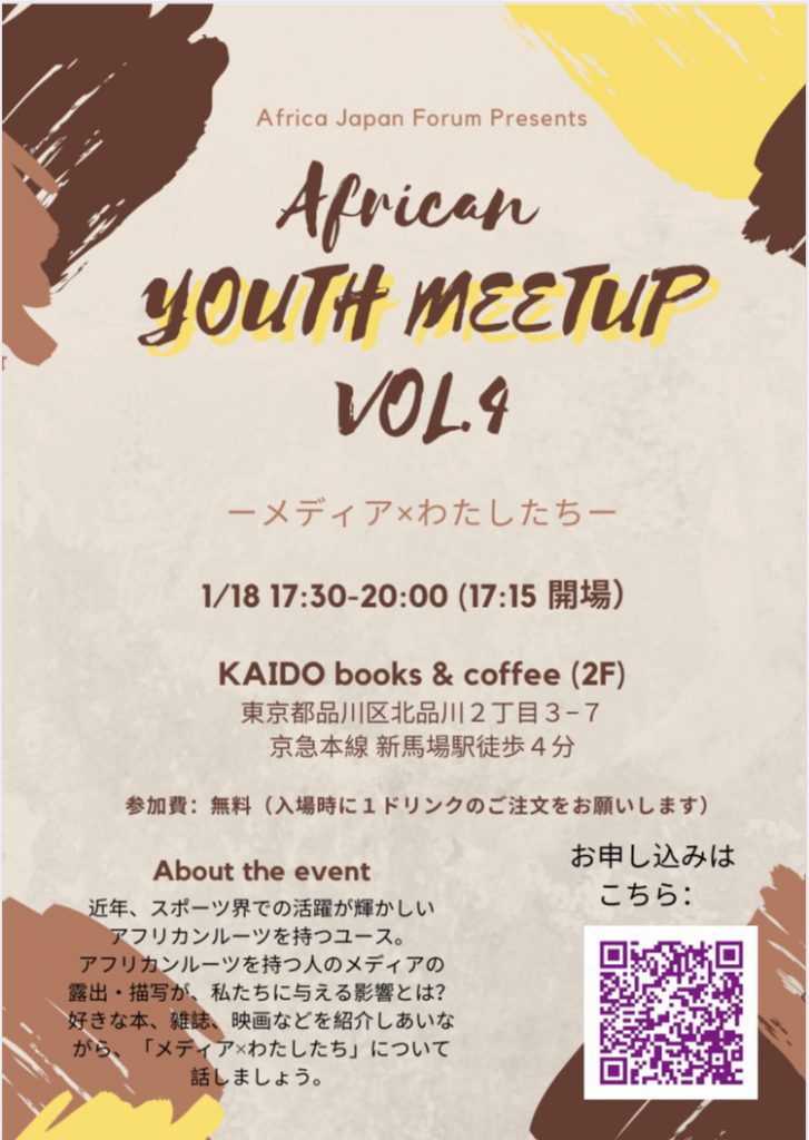 1/18(土) 第4回 African Youth Meetup
